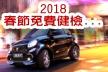 2018春節免費健檢活動